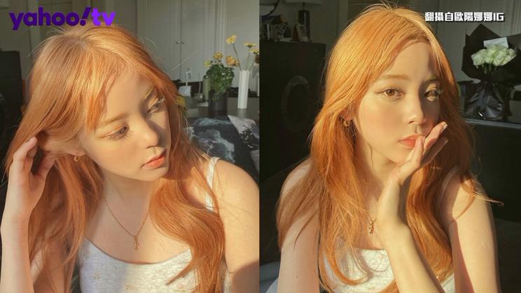 歐陽娜娜瞞著爸爸染金髮 以為是P圖網友熱心幫tag