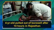 4-yr-old pulled out of borewell after 14 hours in Rajasthan