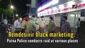 Remdesivir black marketing: Patna Police conducts raid at various places