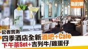 【區區搵食】四季酒店全新Argo酒吧+Gallery咖啡廳:雞尾酒+吉列免治和牛三文治+最新下午茶Tea Set|新假期
