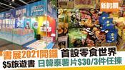 【書展2021】2大免費入場方法+一票3展覽!|新假期